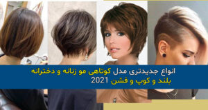 ۱۰۰ مدل کوتاهی مو زنانه و دخترانه جدید ۲۰۲۱-۱۴۰۰