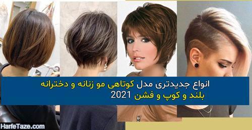100 مدل کوتاهی مو زنانه و دخترانه جدید 2021 +جدیدترین مدل کوتاهی مو زنانه 1400