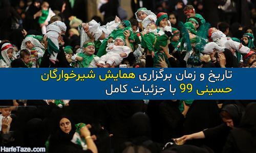 تاریخ و زمان برگزاری همایش شیرخوارگان حسینی 99 و ساعت پخش زنده از تلویزیون