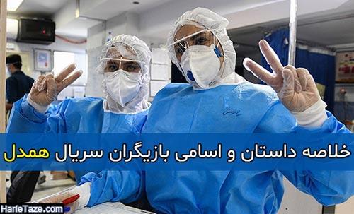 خلاصه داستان و اسامی بازیگران سریال همدل