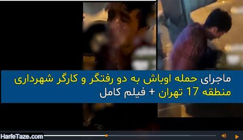 ماجرای حمله اوباش به دو رفتگر و کارگر شهرداری منطقه 17 تهران + فیلم کامل