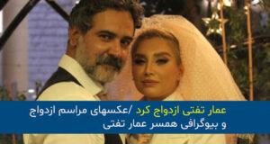 ازدواج عمار تفتی بازیگر