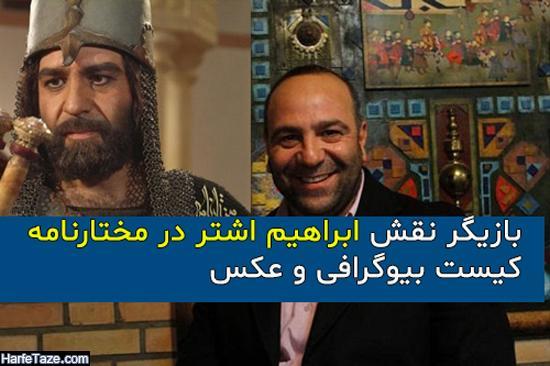فیلم ها و سوابق بازیگر نقش ابراهیم ابن مالک اشتر در سریال مختارنامه