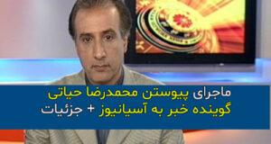 ماجرای پیوستن محمدرضا حیاتی گوینده خبر به آسیانیوز