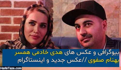 بیوگرافی هدی خادمی همسر مرحوم بهنام صفوی + عکس های جدید و اینستاگرام هدی خادمی