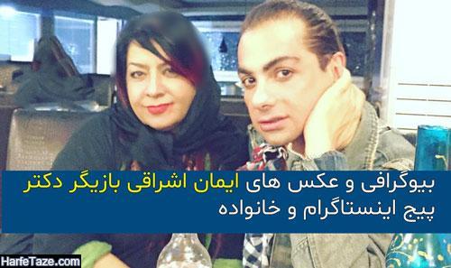 بیوگرافی ایمان اشراقی بازیگر دکتر و خانواده اش + عکس های جدید و درگذشت مادر