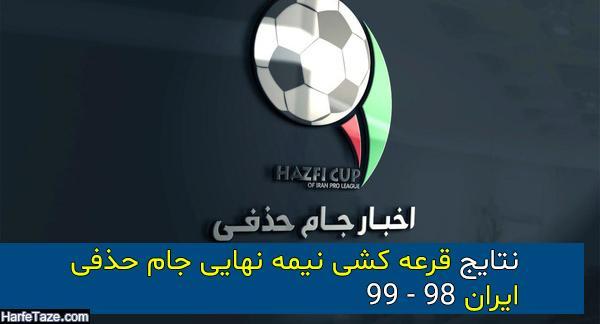نتایج قرعه کشی نیمه نهایی جام حذفی 98 - 99 + برنامه بازی ها و اسامی تیم های همگروه