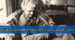 جملات کوتاه و زیبایی از احمد شاملو به همراه عکس نوشته