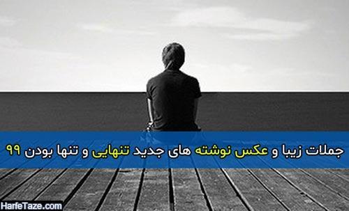 جملات زیبا و عکس نوشته های جدید تنهایی و تنها بودن 99