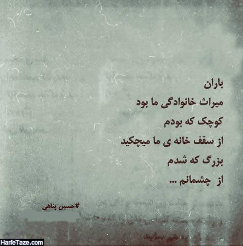 عکس نوشته جملات حسین پناهی