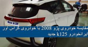 مقایسه خودروی پژو ۲۰۰۸ با خودروی کراس اور جدید k125 ایرانخودرو