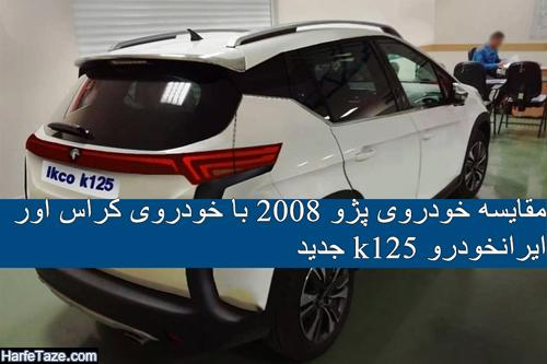 مقایسه خودروی پژو 2008 با خودروی کراس اور جدید k125 ایرانخودرو