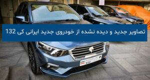 ایران خودرو k132 | تصاویر جدید و دیده نشده از خودروی جدید k132 ایرانی