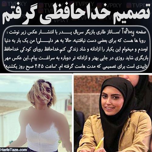 عکسهای نیمه لخت و کشف حجاب ساناز طاری بازیگر سریال شمعدانی