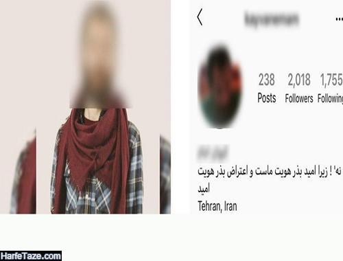 ماجرای کیوان امام متجاوز سریالی و تجاوز به دختران دانشجو +عکس و اینستاگرام کیوان امام