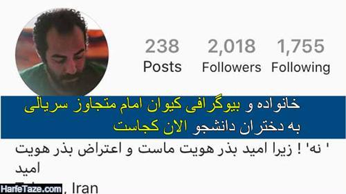 خانواده و بیوگرافی کیوان امام متجاوز سریالی به دختران دانشجو الان کجاست