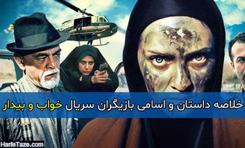 خلاصه داستان و اسامی بازیگران سریال خواب و بیدار