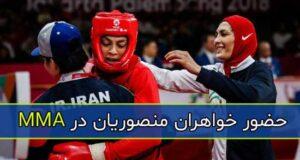 خبر حضور خواهران منصوریان MMA (چالش مبارزه در قفس)