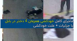 (عکس) ماجرای کامل خودکشی همزمان ۴ دختر در بابل با جزئیات + علت