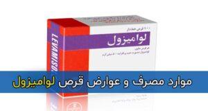 موارد مصرف و عوارض قرص لوامیزول