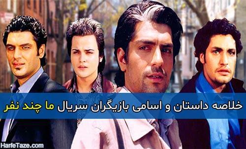 خلاصه داستان و اسامی بازیگران سریال ما چند نفر