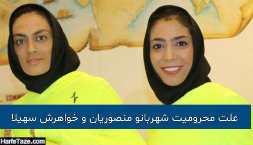ماجرای محرومیت شهربانو منصوریان و خواهرش + واکنش شهربانو به دو سال محرومیتش