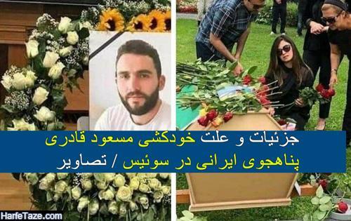 ماجرای خودکشی مسعود قادری پناهجوی ایرانی در سوئیس + تصاویر