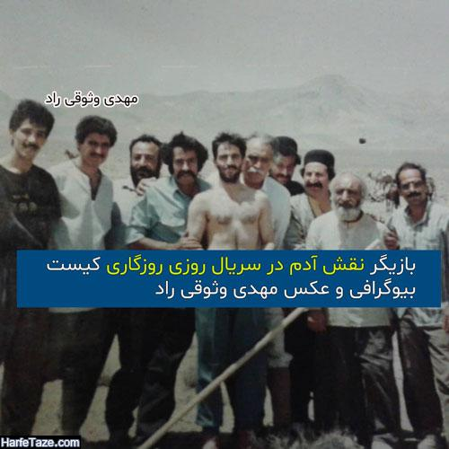بیوگرافی و عکس های جدید مهدی وثوقی راد بازیگر