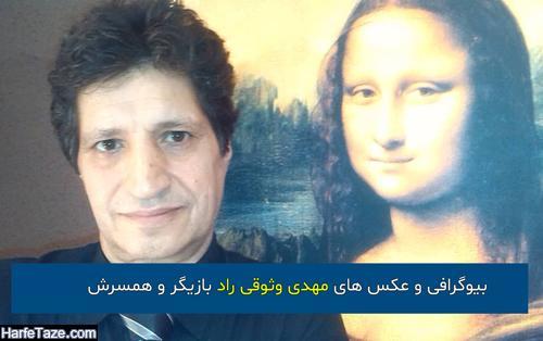 بیوگرافی مهدی وثوقی راد و همسرش | بازیگر نقش آدم در سریال روزی روزگاری + فیلم شناسی