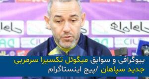 بیوگرافی و عکس های میگوئل تکسیرا جانشین قلعه نویی در سپاهان