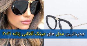 جدیدترین مدل های عینک آفتابی زنانه ۲۰۲۱