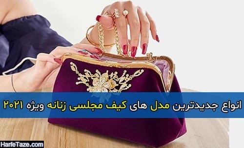 کیف مجلسی زنانه | انواع جدیدترین مدل های کیف مجلسی زنانه ویژه ۲۰۲۱