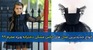 انواع جدیدترین مدل های لباس مشکی دخترانه ویژه محرم ۹۹