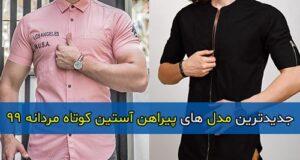 جدیدترین مدل های پیراهن آستین کوتاه مردانه ۹۹