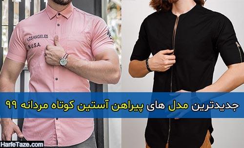 جدیدترین مدل های پیراهن آستین کوتاه مردانه 99