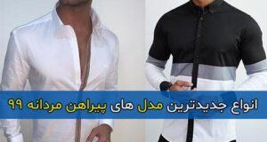 انواع جدیدترین مدل های پیراهن مردانه ۹۹