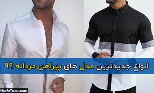 انواع جدیدترین مدل های پیراهن مردانه 99