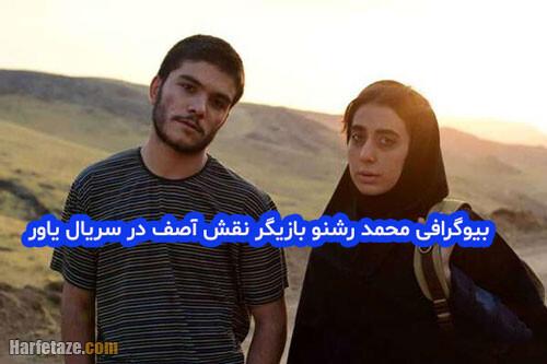 بیوگرافی و عکس های محمد رشنو بازیگر سریال یاور