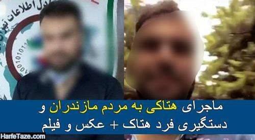 ماجرای هتاکی به مردم مازندران و دستگیری فرد هتاک + عکس و فیلم هتاکی