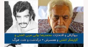 بیوگرافی و افتخارات محمدرضا نوایی مربی و گزارشگر کشتی + درگذشت و علت مرگ