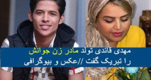 مهدی قائدی تولد مادر زن جوانش را تبریک گفت + عکس