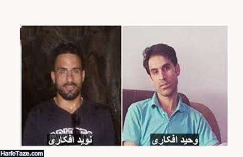 عکس و بیوگرافی نوید افکاری و برادرانش حبیب و وحید + حکم اعدام و رای دادگاه