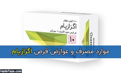 موارد مصرف و عوارض قرص اگزازپام