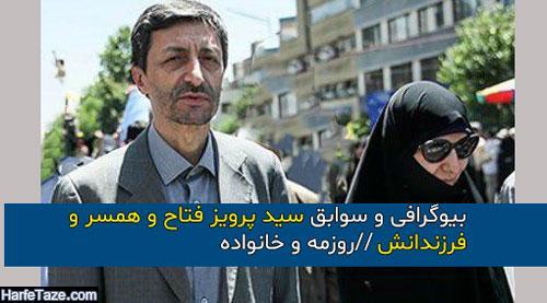 بیوگرافی و سوابق پرویز فتاح رئیس بنیاد مستضعفان + همسر و فرزندانش و اینستاگرام