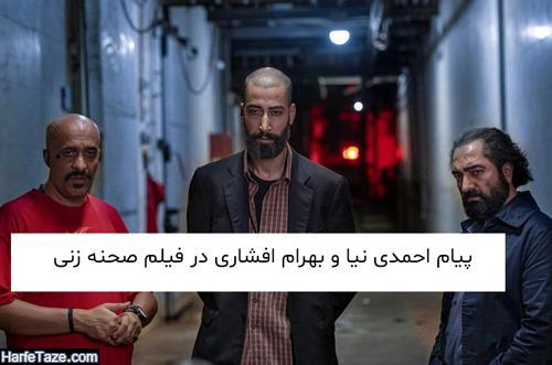 اینستاگرام پیام احمدی نیا