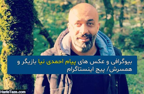 پیام احمدی نیا بازیگر | بیوگرافی پیام احمدی نیا و همسرش + فیلم شناسی و اینستاگرام