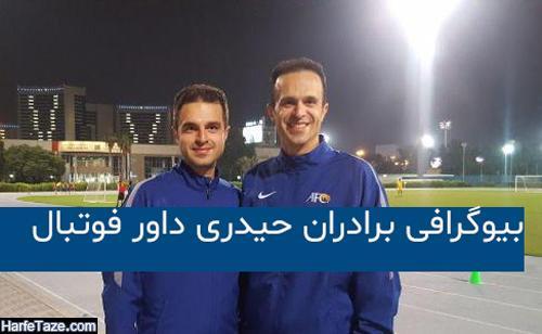 برادران داور فوتبال