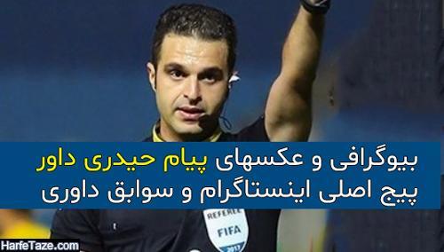بیوگرافی و عکس های پیام حیدری داور فوتبال و همسرش + سوابق داوری و اینستاگرام