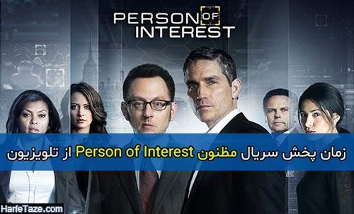 زمان پخش سریال مظنون Person of Interest از تلویزیون