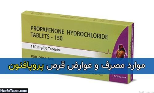 موارد مصرف و عوارض قرص پروپافنون